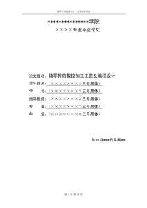 毕业设计(论文)-轴零件的数控加工工艺及编程设计