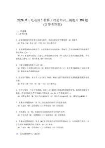 精選2020城市電動列車檢修工理論知識三級考核題庫完整版598題(含標準答案)