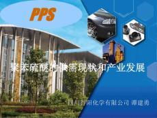 聚苯硫醚的供需现状和产业进展ppt精选文档