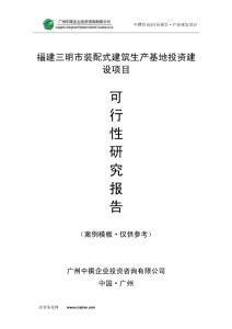 福建三明市装配式建筑生产基地可研报告