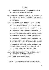 安徽省农村居民高血压流行病学特征调查及中医药防治对策探讨