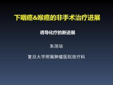 朱国培:下咽癌、喉癌