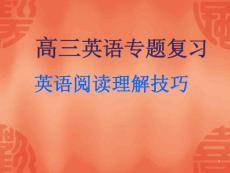 高三英语专题复习 英语阅读理解技巧
