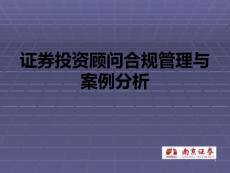 证券投资顾问业务合规管理培训ppt课件