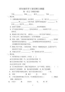 青岛版小学四年级下册科学1-5单元期中期末试卷(附答案)