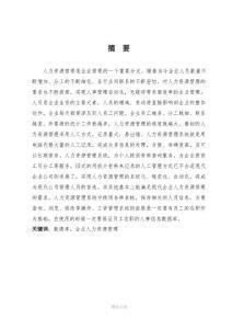 人力资源管理系统毕业论文41993