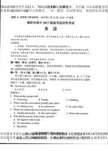 20届绵阳四诊英语试题