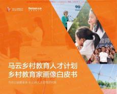 马云乡村教育人才计划·乡村教育家画像白皮书