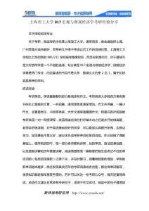 上海理工大学817宏观与微观经济学考研经验分享