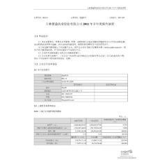 紫鑫药业年度报告资料集