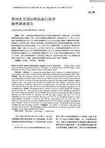 第四次全國結核病流行病學抽樣調查報告