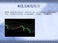 股票常用技術指標講解ppt精選文檔