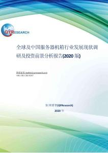 全球及中国服务器机箱行业发展现状调研及投资前景分析报告(2020版)