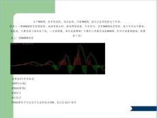 股票市場經典筆記
