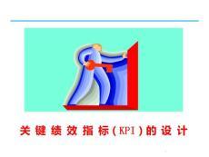 關鍵績效指標kpi考核體系設計ppt課件