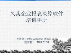久其企业报表决算软件培训手册ppt精选文档