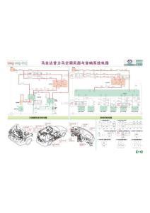 马自达普力马空调风扇与音响系统电路