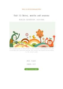 初中八年级英语:Unit 11 Dates, months and seasons教学设计_1
