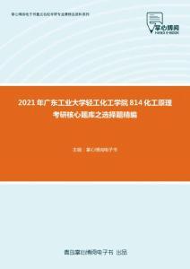 2021年广东工业大学轻工化工学院814化工原理考研核心题库之选择题精编
