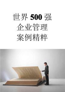 世界500强 企业管理 100案例大集合 【企业管理必读!】
