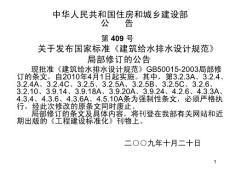 建筑给水排水设计规范gb50015-文档资料