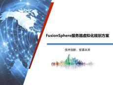 vps云服务器www.miaokaiyun.com虚拟化规划方案