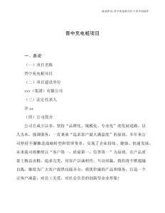 晋中充电桩项目立项申请报告