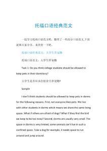托福口语经典范文.doc