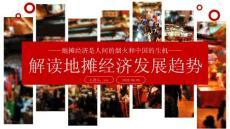 解读地摊经济发展趋势地摊经济是人间的烟火和中国的生机