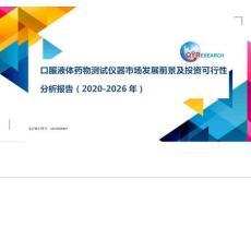 口腔癌治��№市�霭l展前景及投�Y可行性分析�蟾妫�2020-2026年)
