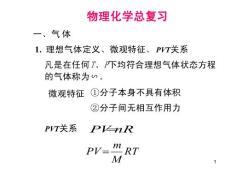 物化重點公式總結(課堂ppt)