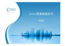 【讲义】安越网络研讨会--Excel图表高级技巧_20110628