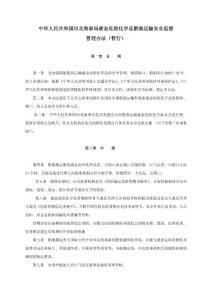 中华人民共和国河北海事局..