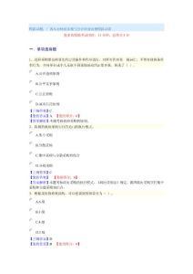 2011年广西从业财经法规与会计职业道德随机模拟试卷2