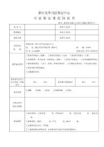 法医临床司法鉴定委托协议书