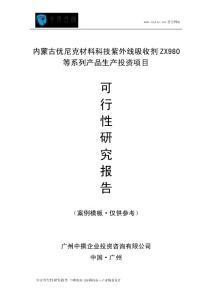 中撰-内蒙古优尼克材料科技紫外线吸收剂ZX980等系列产品生产项目可行性报告