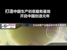 海爾首鋼創意產業園總體開發方案報告ppt課件