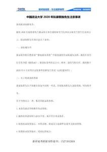 中国政法大学2020年拟录取推免生注意事项