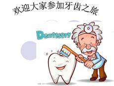 牙齿保健知识ppt课件