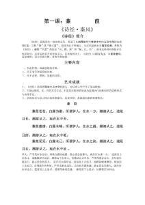 江西财经大学语文期末资料第一课《蒹葭》