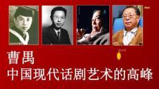 曹禺——中国现代话剧艺术的高峰与成熟标志