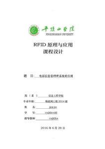 电影信息管理系统理系统  课程设计