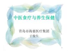 中医食疗与养生保健ppt课件