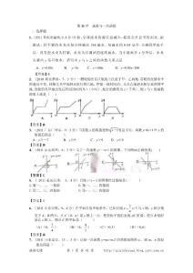 2011年全国各地中考数学真题分类汇编:第11章函数与一次函数