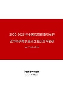2020年中国后双桥牵引车行业市场供需分析报告