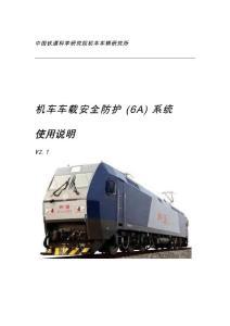 HXD1C机车车载安全防护6A系统使用说明