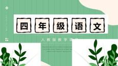 绿色简约清新四年级语文课件PPT模板