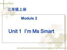 三年级上册英语Module 2 Unit 1 I´m Ms Smart