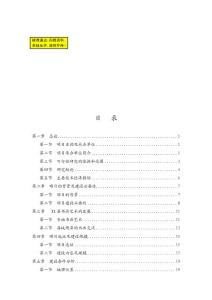 高唐县海峡两岸书画交流基地建设项目可行性研究报告