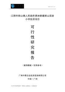 中撰咨询-江阴市顾山镇人民政府易地新建顾山实验小学项目可行性报告